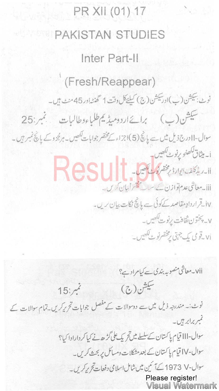 BISE Mardan Board Past Papers 2019 Inter Part 1 2, FA