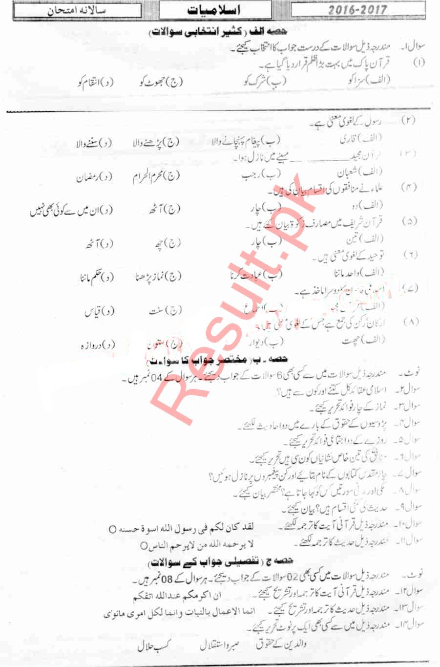 BISE Mirpur Khas Board Past Papers 2019 Inter Part 1 2, FA