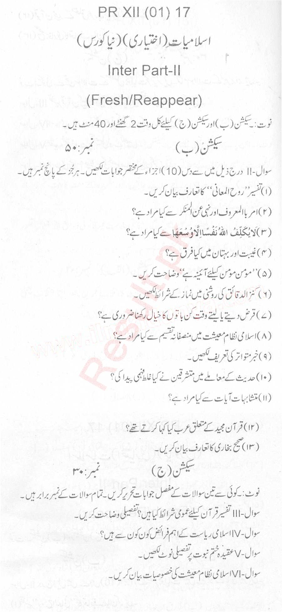 BISE Peshawar Board Past Papers 2018 2019 Inter Part 1 2
