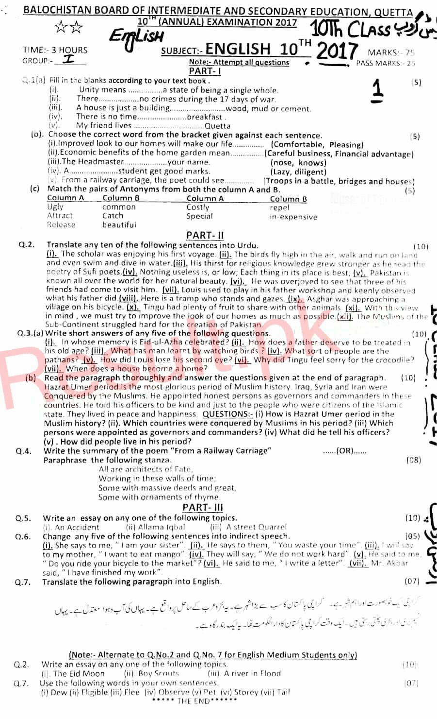 BISE Quetta Board Past Papers 2019 Matric, SSC Part 1 & 2