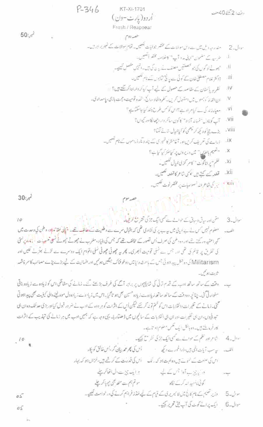 BISE Swat Board Past Papers 2019 Inter Part 1 2, FA, HSSC