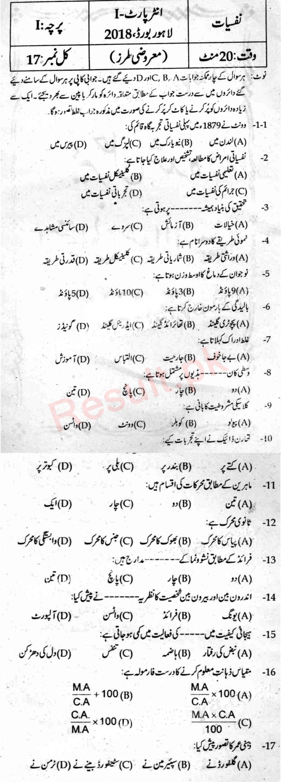 BISE Lahore Board Past Papers 2018 2019 Inter Part 1 2, FA