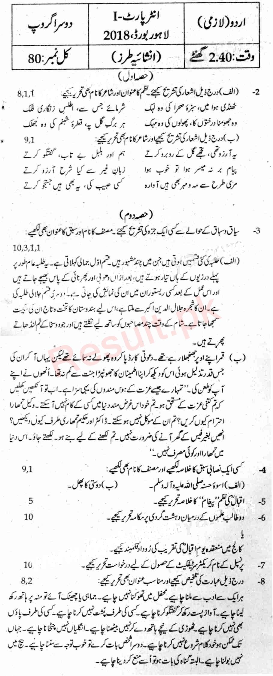 BISE Lahore Board Past Papers 2019 Inter Part 1 2, FA