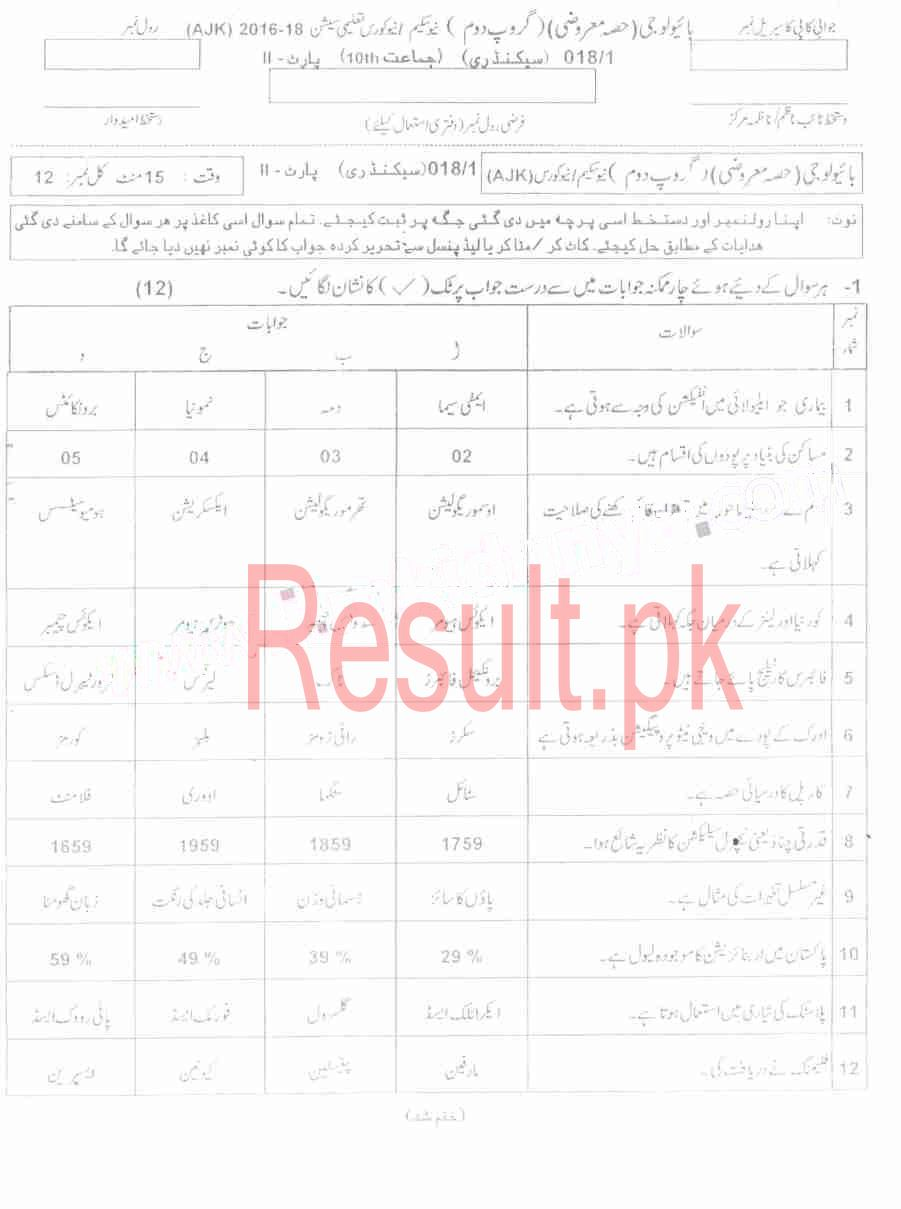 BISE AJK Board Mirpur Past Papers 2019 Matric, SSC Part 1