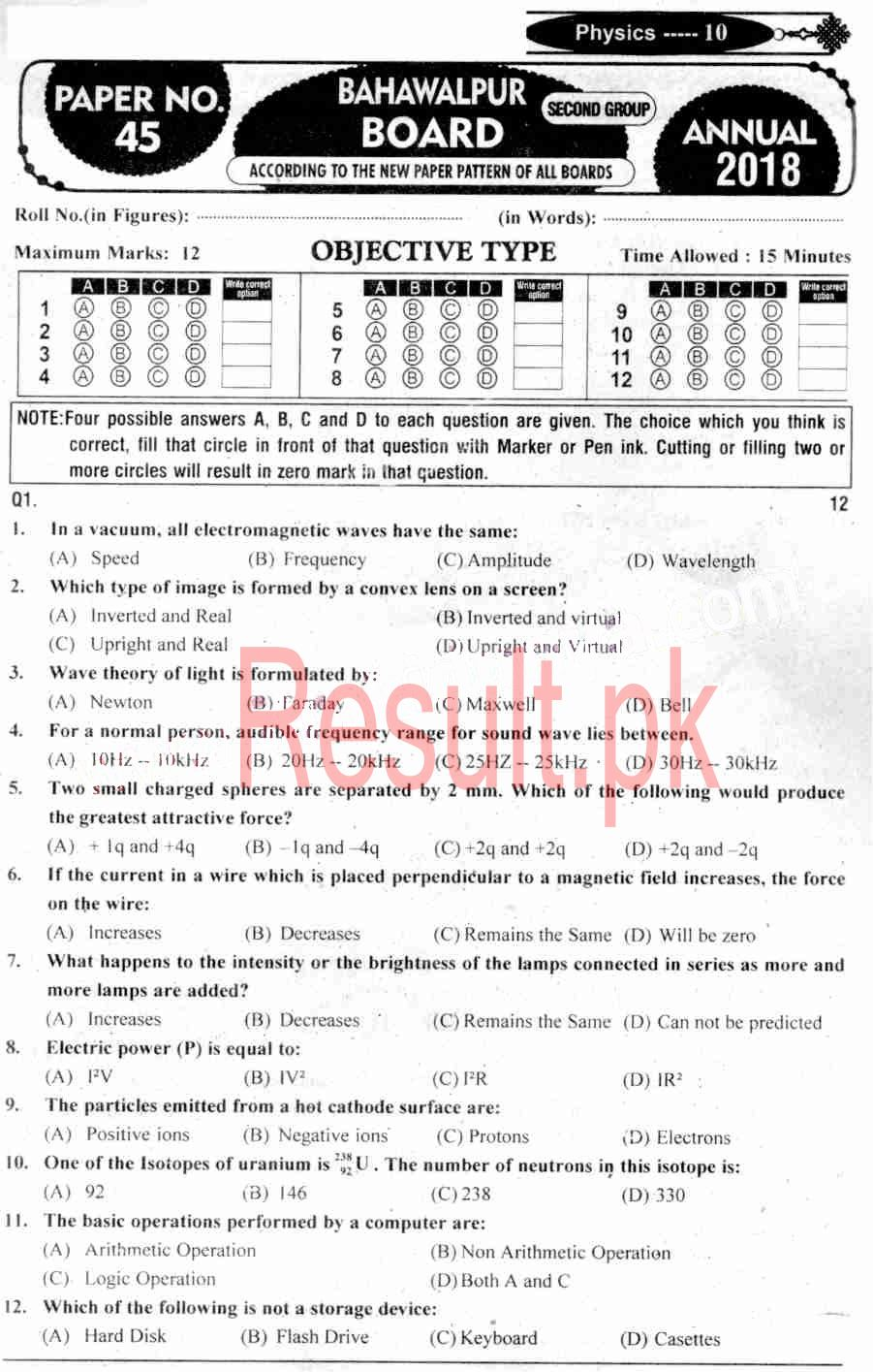 BISE Bahawalpur Board Past Papers 2019 Matric, SSC Part 1