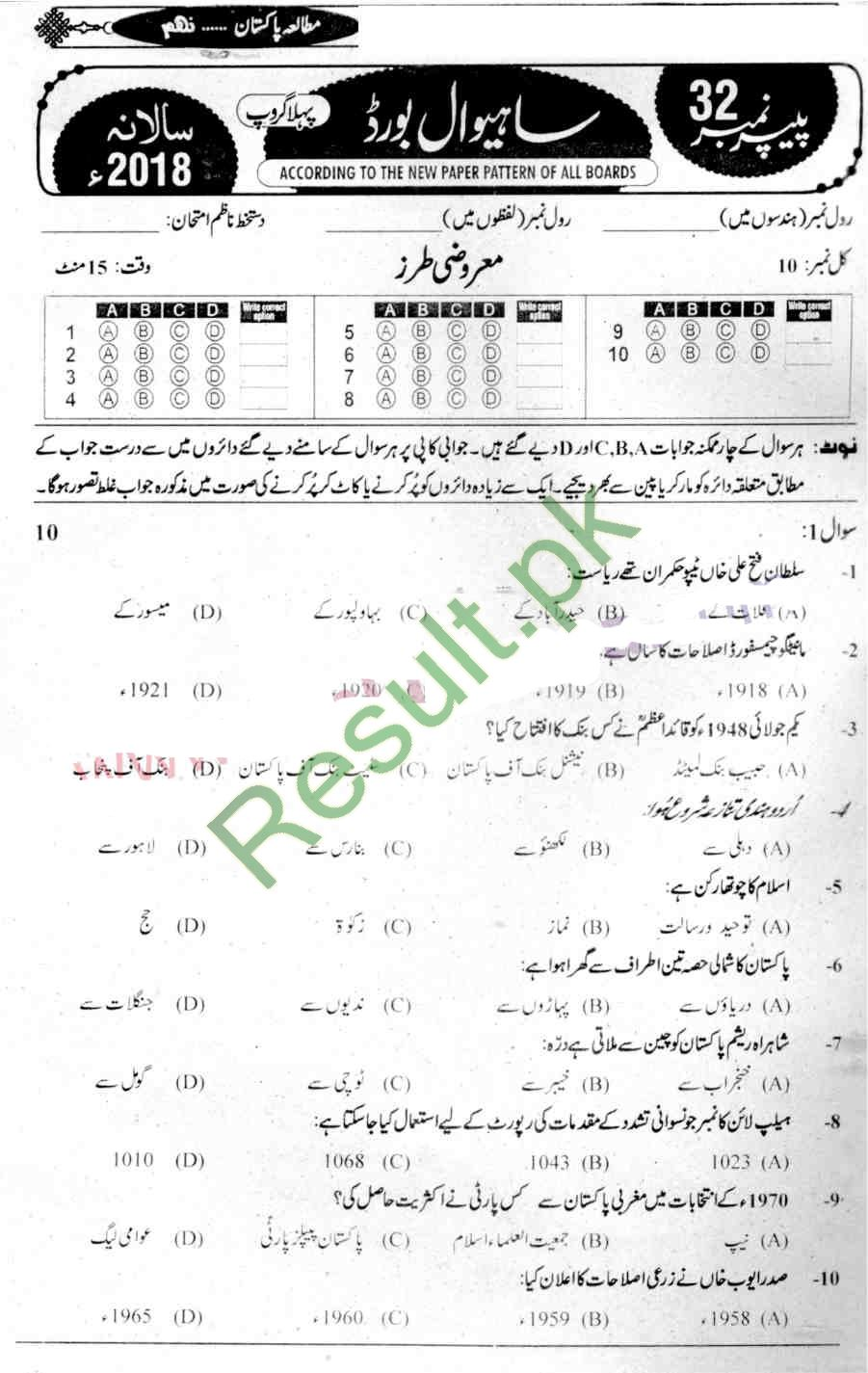 BISE Sahiwal Board Past Papers 2018 2019 Matric, SSC Part