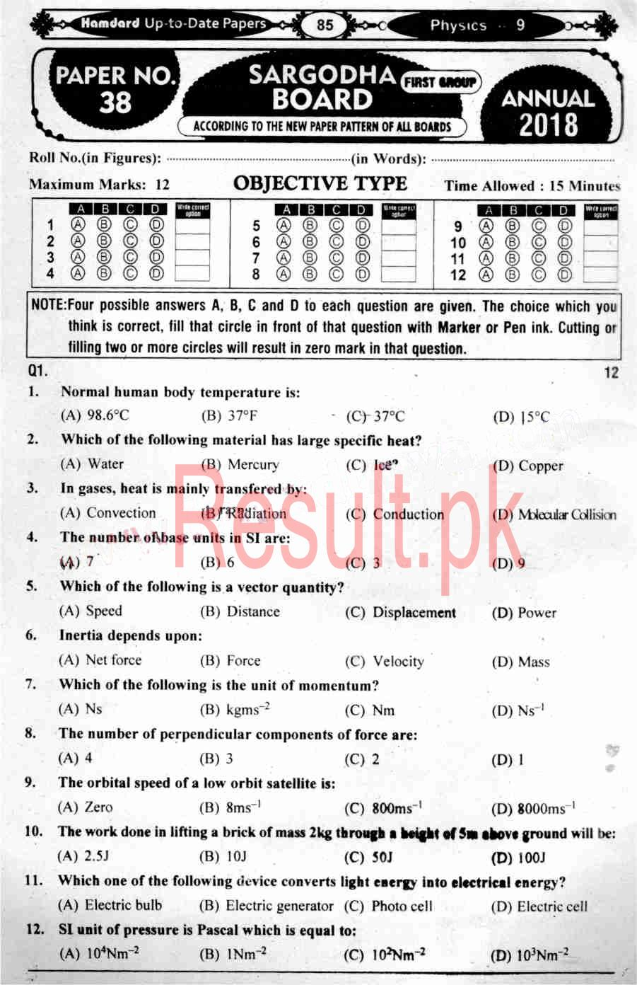 BISE Sargodha Board Past Papers 2019 Matric, SSC Part 1