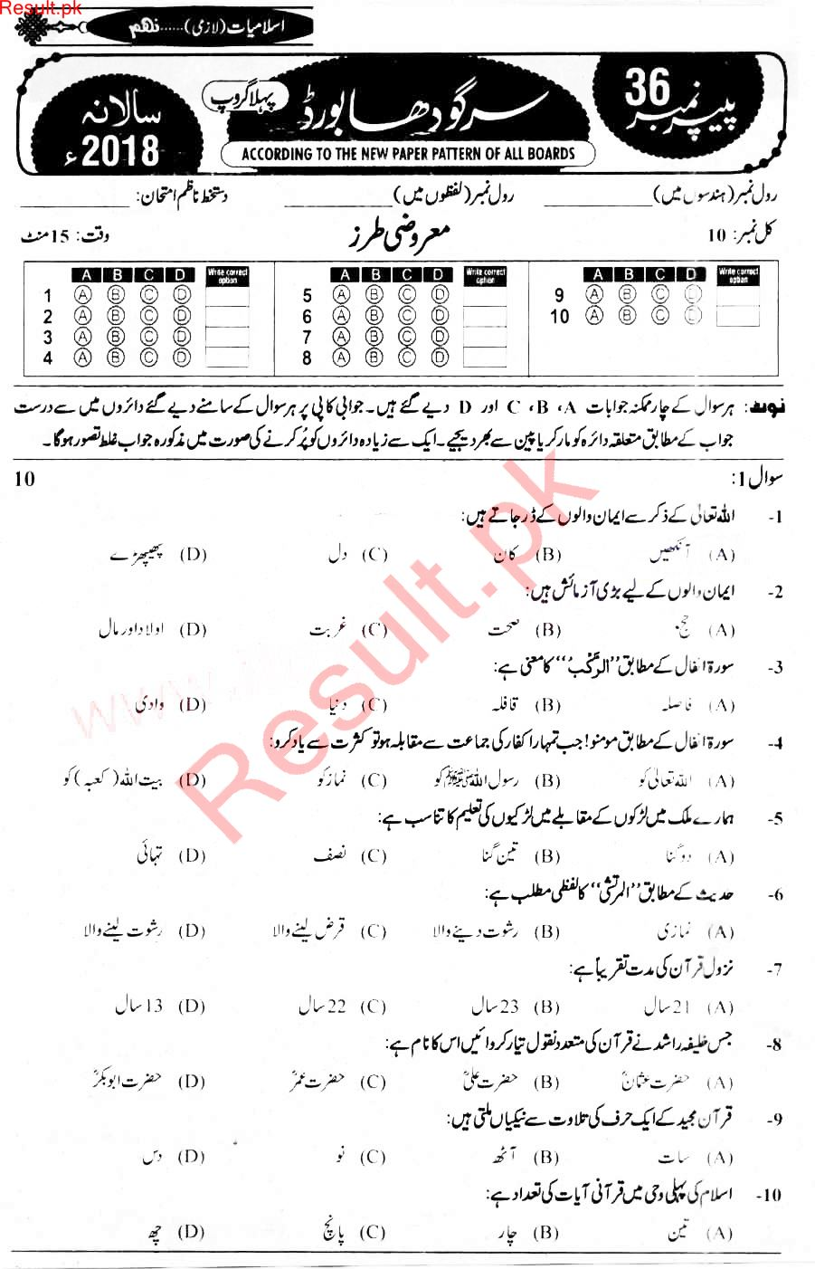 BISE Sargodha Board Past Papers 2018 Matric, SSC Part 1