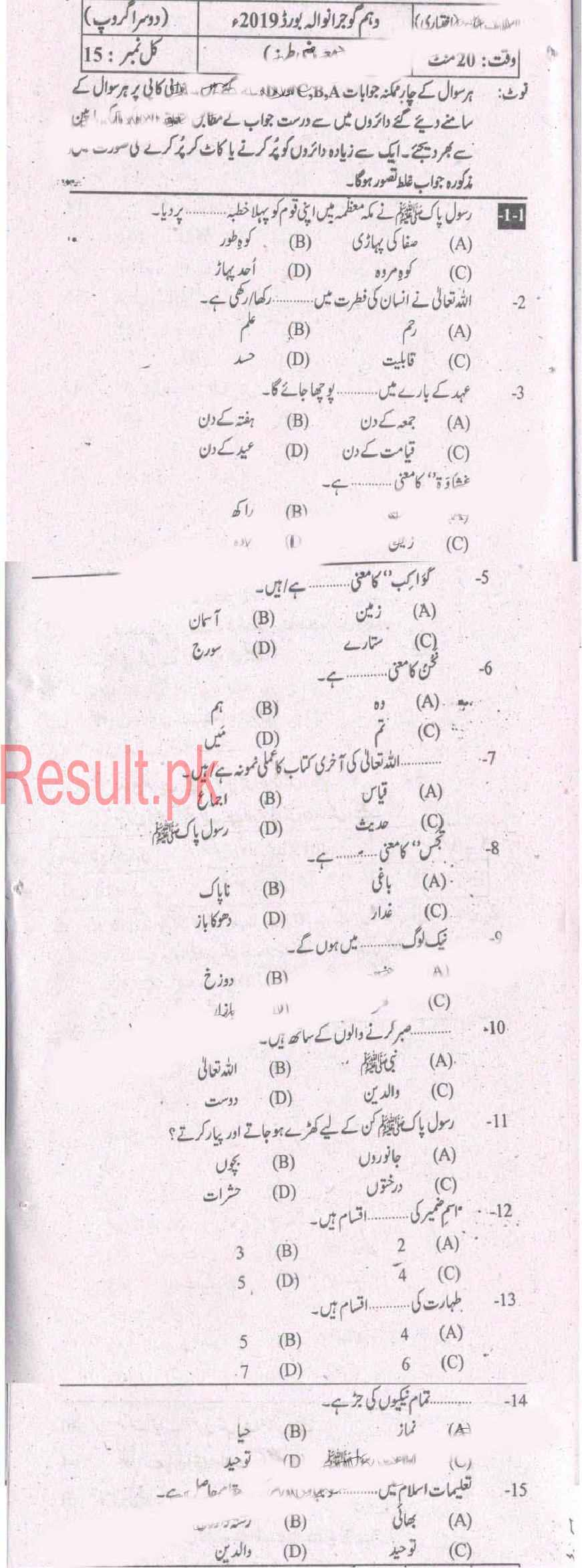 BISE Gujranwala Board Past Papers 2021 Matric, SSC Part 1