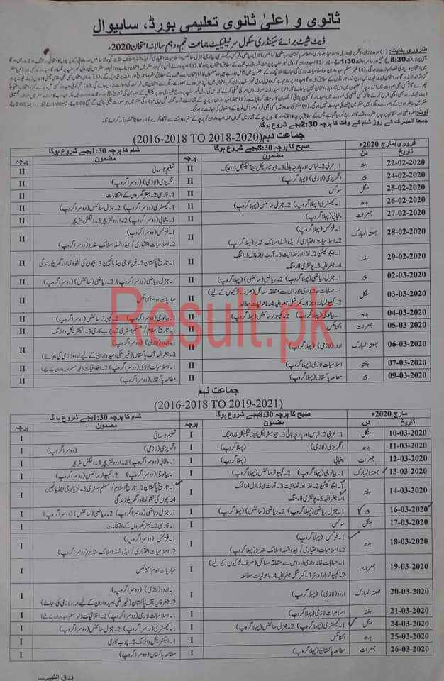 BISE Sahiwal Board Date Sheet 2020 Matric Part 1 2, 9th