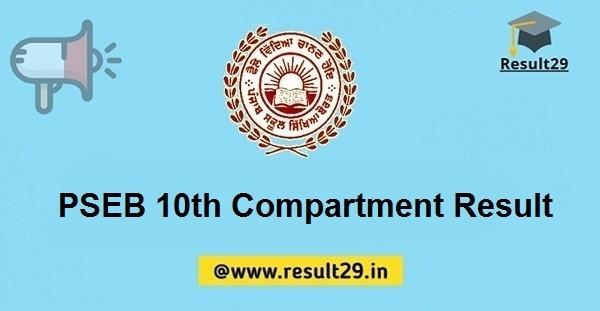PSEB 10th Compartment Result