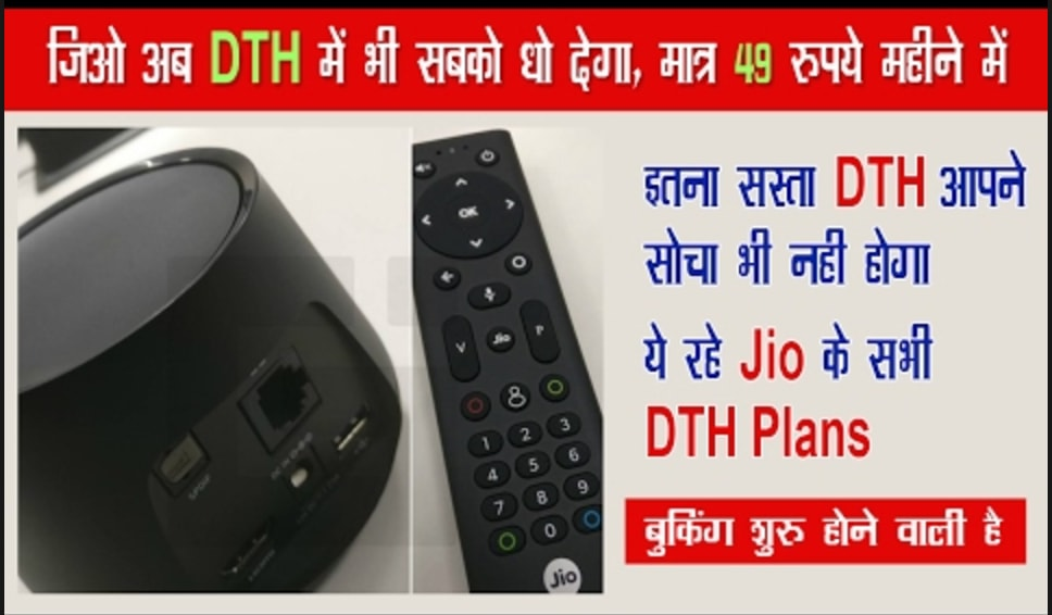 How To Online Book Jio DTH Set Top Box JIO DTH Registration Price Amp Plans