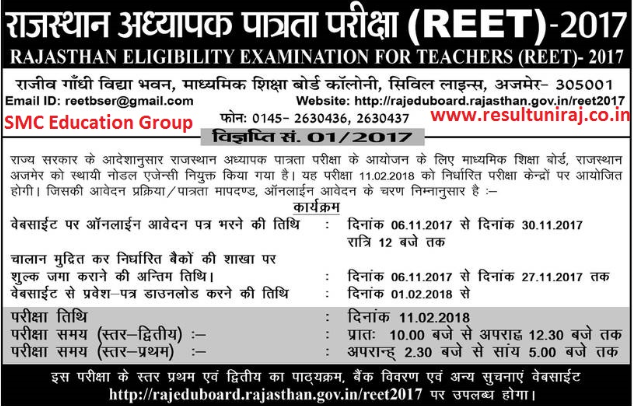 REET Notification 2017 Level 1 & 2 Apply Online Form at