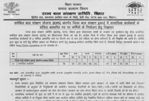 Bihar SWD Social Worker Recruitment 2019 Notification