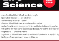 RRB NTPC Life Science Question