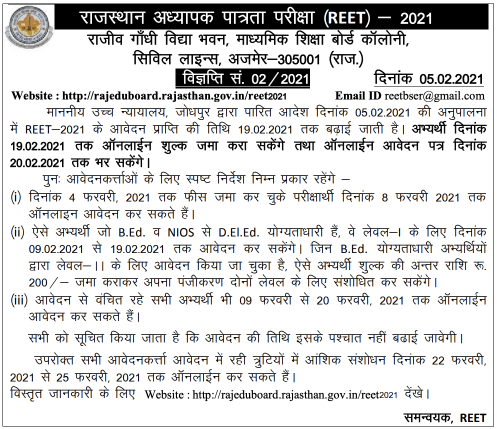 REET 2021 Date Extension And Correction