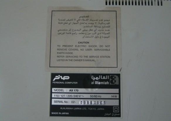 alAlamiah_AX_170_10-e1459458612547 MSX al Alamiah AX 170