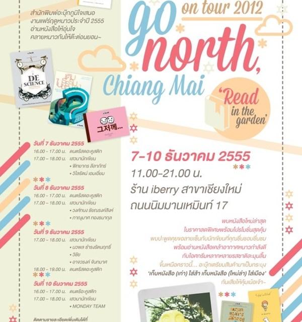 """สนพ.อะบุ๊กจัดงาน  """"A Book On Tour 2012 Go North Chiangmai"""""""