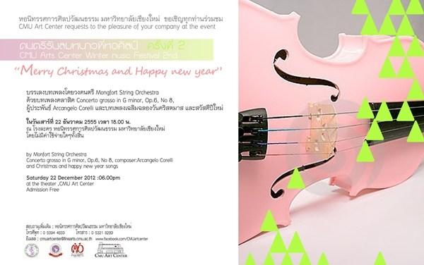 หอนิทรรศการฯ ขอมอบความสุข ส่งท้ายปีเก่าต้อนรับปีใหม่ ด้วยดนตรีรับลมหนาวที่หอศิลป์ครั้งท