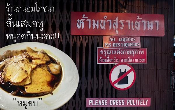 ถนอมโภชนา สั้นเสมอหู หนูอดกินนะคะ!!