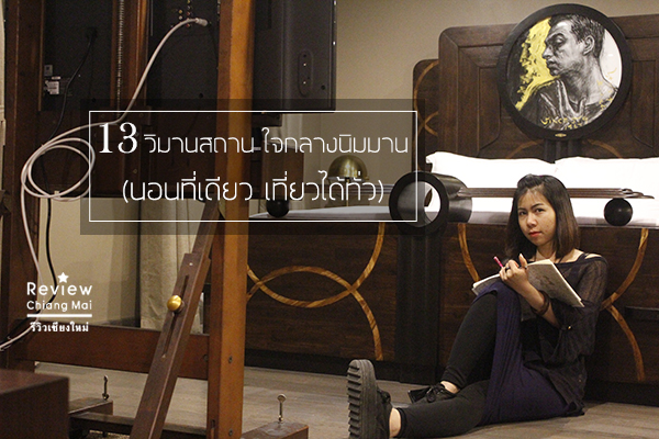 13 วิมานสถาน ใจกลางนิมมาน (นอนที่เดียว เที่ยวได้ทั่ว)