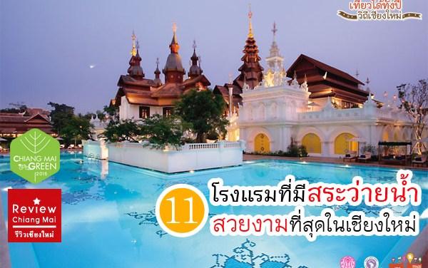 รวม 11 โรงแรมที่มีสระว่ายน้ำสวยงามที่สุดในเชียงใหม่
