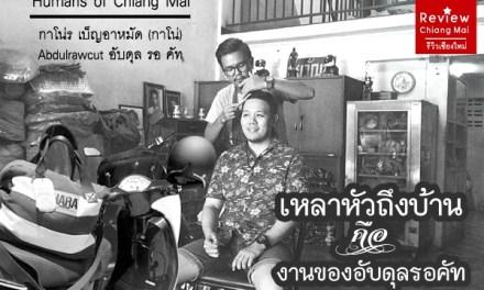 Humans of Chiamg Mai: Garno Benahmad (เหลาหัวถึงบ้าน คือ งานของอับดุลรอคัท)