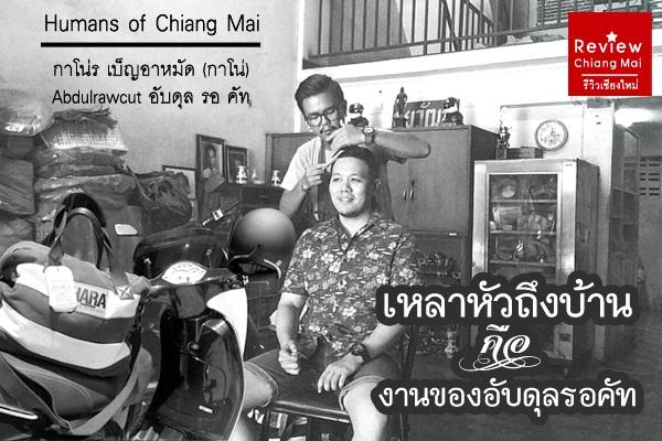 Humans of Chiang Mai: Garno Benahmad (เหลาหัวถึงบ้าน คือ งานของอับดุลรอคัท)