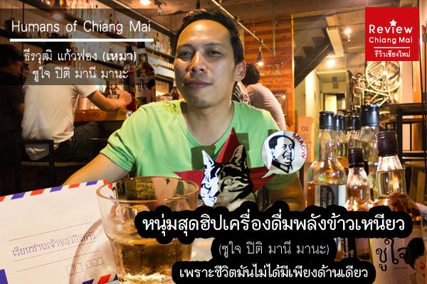 Humans of Chiang Mai: เหมา ธีรวุฒิ (หนุ่มสุดฮิปเครื่องดื่มพลังข้าวเหนียว เพราะชีวิตมันไม่ได้มีเพียงด้านเดียว)