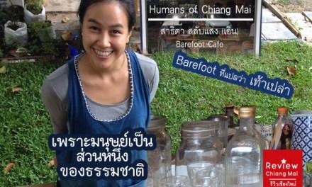 Humans of Chiang Mai: เอิน Barefoot  Café (เพราะมนุษย์เป็นส่วนหนึ่งของธรรมชาติ)