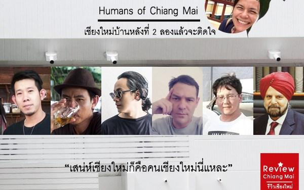 Humans of Chiang Mai: เชียงใหม่บ้านหลังที่ 2 ต้องลองแล้วจะติดใจ