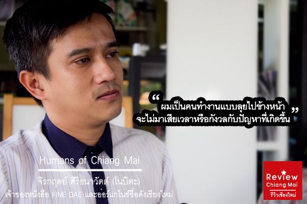 Humans of Chiangmai: โนบิตะ – จิรกฤตย์ ศิริธนาวัตต์ (เจ้าพ่ออีเว้นท์เชียงใหม่ เจ้าของหนังสือ FINE DAE )