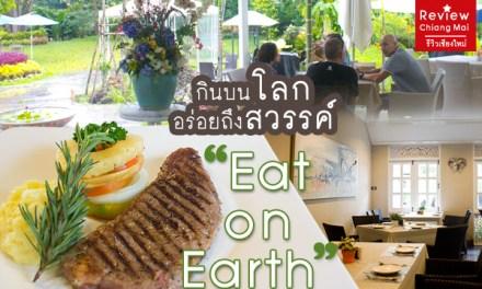 Eat On Earth (อีท ออน เอิร์ท) กินบนโลกอร่อยถึงสวรรค์