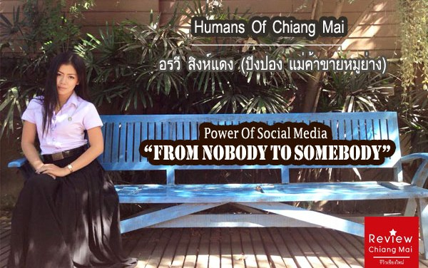 "Humans Of Chiang Mai ปิงปอง : แม่ค้าหมูย่าง : Power Of Social Media ""Nobody to Somebody"""