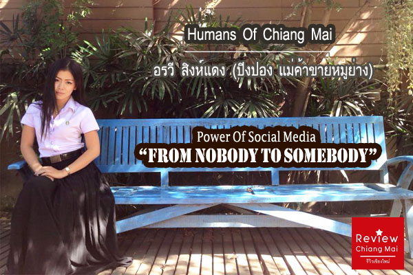 """Humans Of Chiang Mai ปิงปอง : แม่ค้าหมูย่าง : Power Of Social Media """"Nobody to Somebody"""""""