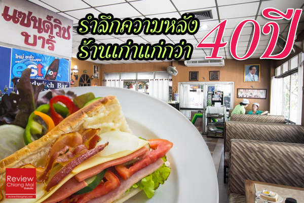 Sandwich-bar-chiangmai-11