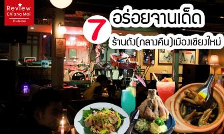 อร่อยจานเด็ด 7 ร้านดัง (กลางคืน) เมืองเชียงใหม่