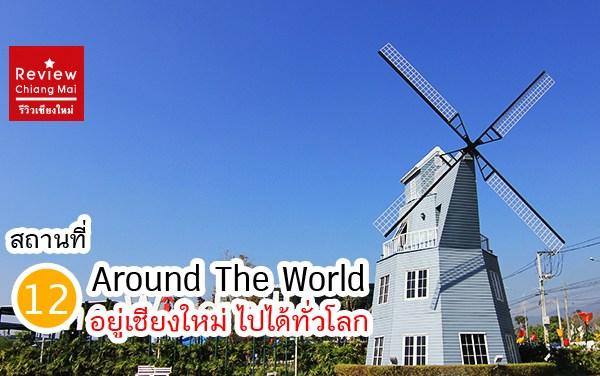 12 สถานที่ Around The World อยู่เชียงใหม่ไปได้ทั่วโลก