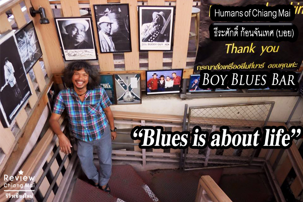 Humans Of Chiang Mai บอย : ธีระศักดิ์ ก้อนจันเทศ : Blues is about life