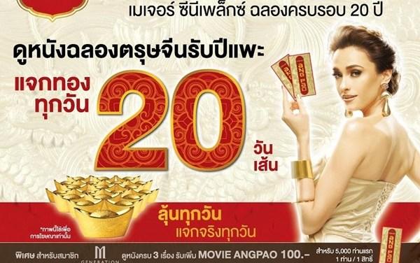 เมเจอร์ ซีนีเพล็กซ์ เชียงใหม่ ขอแนะนำภาพยนตร์เข้าฉายวันที่ 12 – 18 ก.พ.58 พร้อมโปรโมชั่นฉลองรับตรุษจีนปีแพะ แจกทอง 20 วัน 20 เส้น
