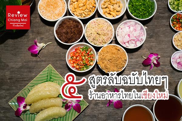 สูตรลับฉบับไทยเเท้กับ 5 ร้าน อาหารไทยในเชียงใหม่