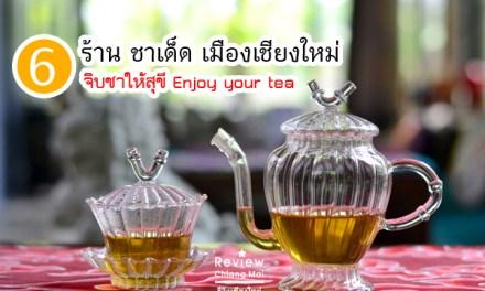 """จิบชาให้สุขี Enjoy your tea """" 6 ร้านชาเด็ด เมืองเชียงใหม่"""""""
