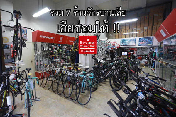 รวม 7 ร้านจักรยานเสียเฮียซ่อมให้