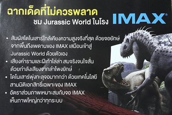 เมเจอร์ ซีนีเพล็กซ์แนะนำ JURASSIC WORLD หนังดีต้องดูในระบบ IMAX เท่านั้น