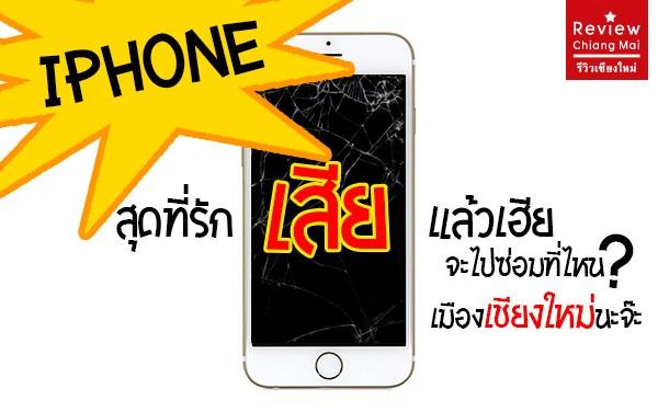 iPhone สุดที่รักเสียแล้วเฮียจะไปซ่อมที่ไหน เมืองเชียงใหม่นะจ๊ะ