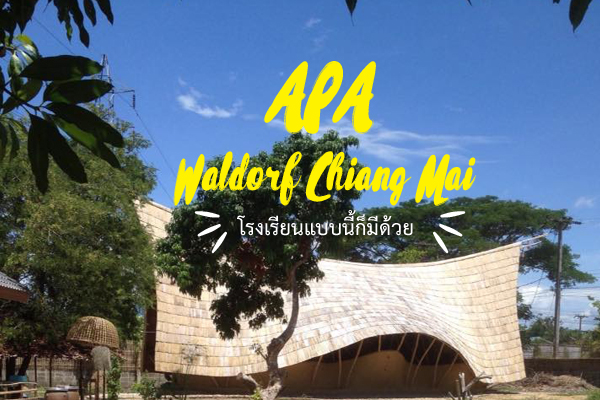 ศูนย์การเรียนอาภา – APA การศึกษาทางเลือกเชียงใหม่ แนวทางวอลดอร์ฟ