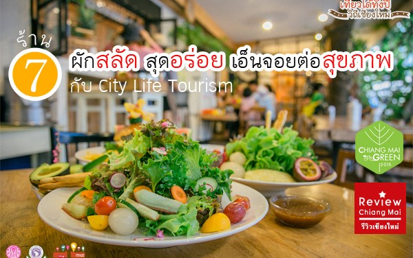 7 ร้าน ผักสลัด สุดอร่อย เอ็นจอยต่อสุขภาพ กับ City Life Tourism