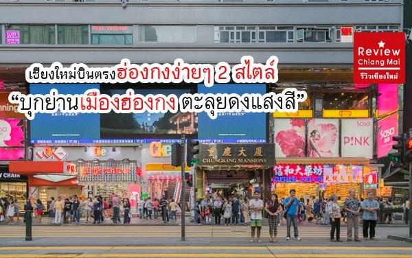 เชียงใหม่บินตรงฮ่องกงง่ายๆ 2 สไตล์ : บุกย่านเมืองฮ่องกง ตะลุยดงแสงสี