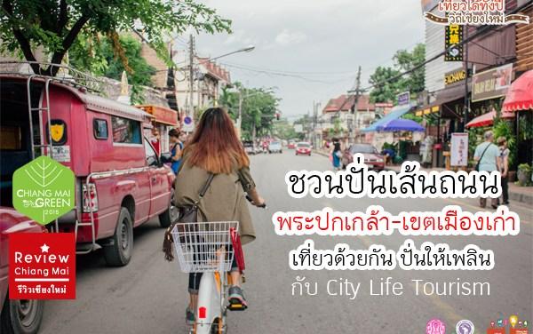 ชวนปั่นเส้นถนนพระปกเกล้า-เขตเมืองเก่า เที่ยวด้วยกัน ปั่นให้เพลิน กับ City Life Tourism