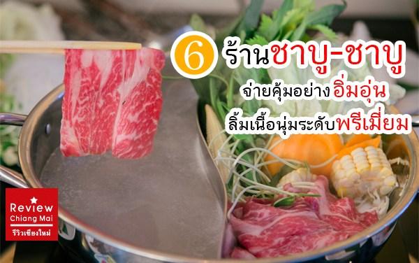 6 ร้านชาบู-ชาบู จ่ายคุ้มอย่างอิ่มอุ่น ลิ้มเนื้อนุ่มระดับพรีเมี่ยม